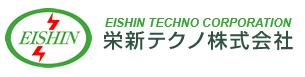 栄新テクノ株式会社