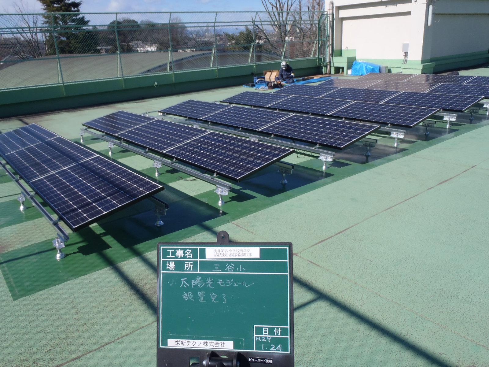 太陽光発電設備設置工事