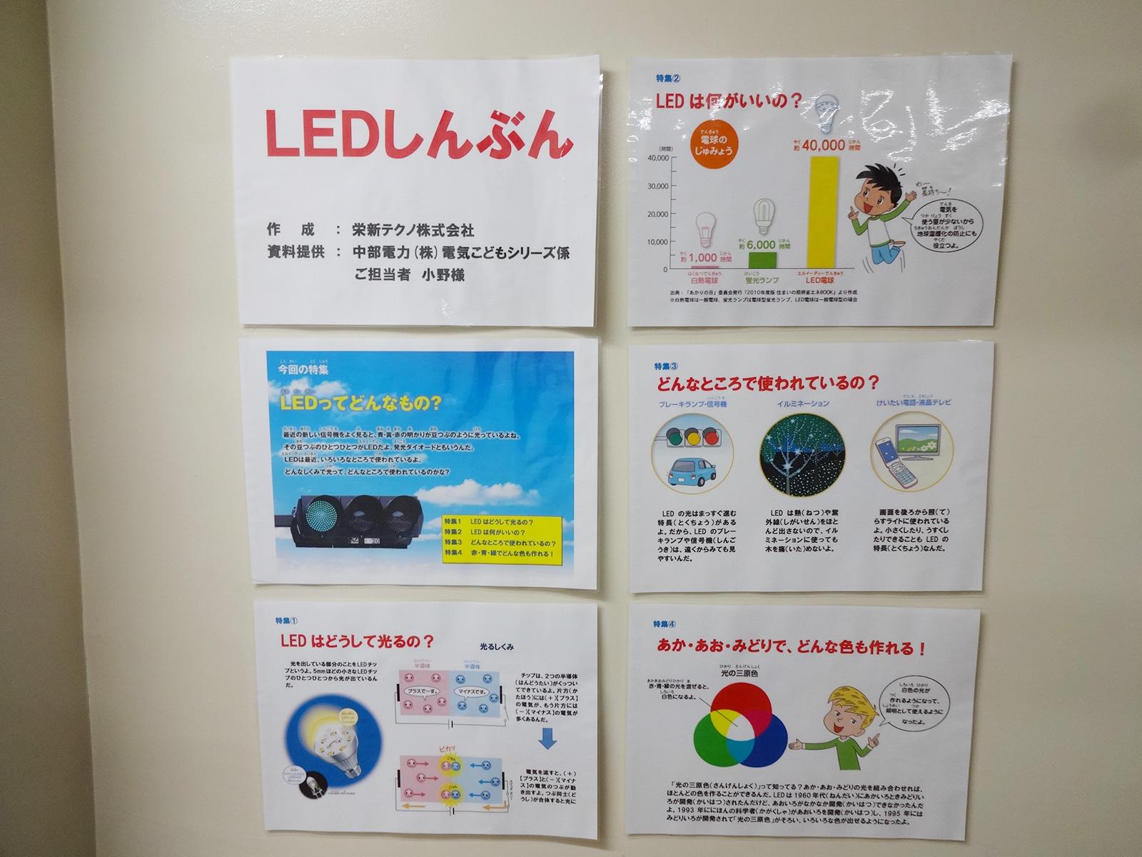 小学校照明LED化工事