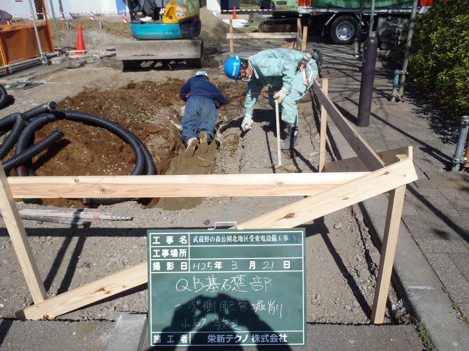 公園駐車場敷地内 受変電設備新設工事